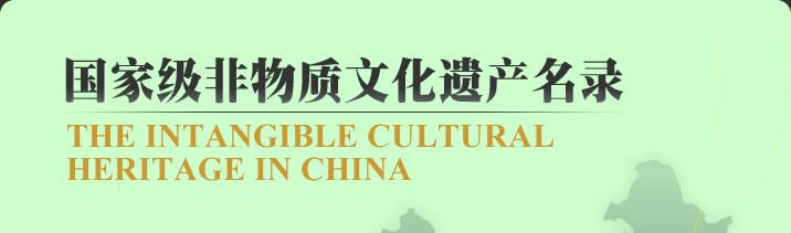 中国国家级非物质文化遗产名录 - 梦中人  - 梦中人の梦工场