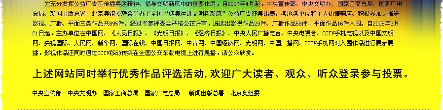 """""""迎奥运讲文明树新风""""公益广告网上展播_中国网"""