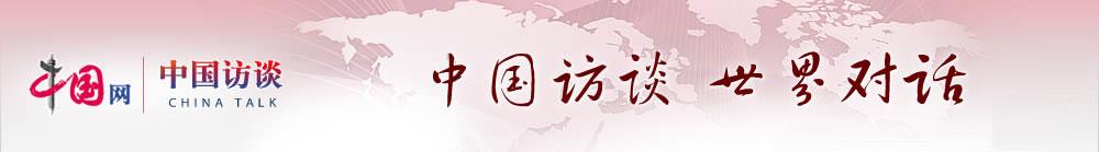 中國訪談 世界對話