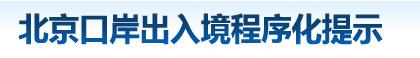 北京口岸出入境程序化提示