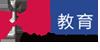 南怀瑾《论语别裁》_中国网教育|中国网 - leebapa - leebapa的博客
