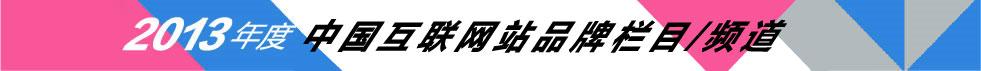 频道推荐活动