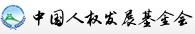 中国人权发展基金会