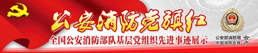 三江消防手报接线图