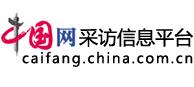 中国网采访信息平台