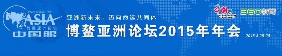 博鳌亚洲论坛2015年年会