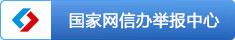中国互联网举报中心