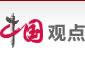 中(zhong)國觀點