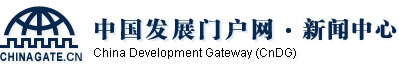 中国发展门户新闻中心网
