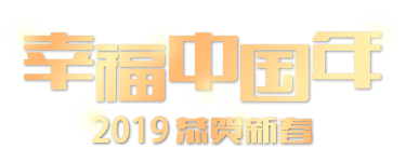 幸福中国年 2019恭贺新春