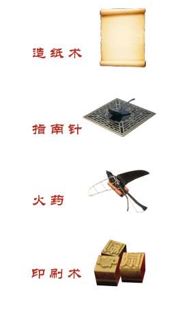 东汉蔡伦发明造纸术_中国古代四大发明--造纸术_中国网