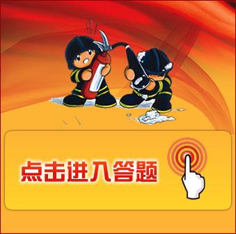 全民消防安全知识网络大赛