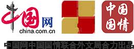 中国网中国国情联合外文局合力出品