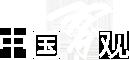 同乐城官方网站习观
