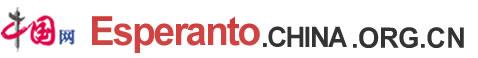China Interreta Informa Centro-esperanto.china.org.cn - yazush - yazush的博客