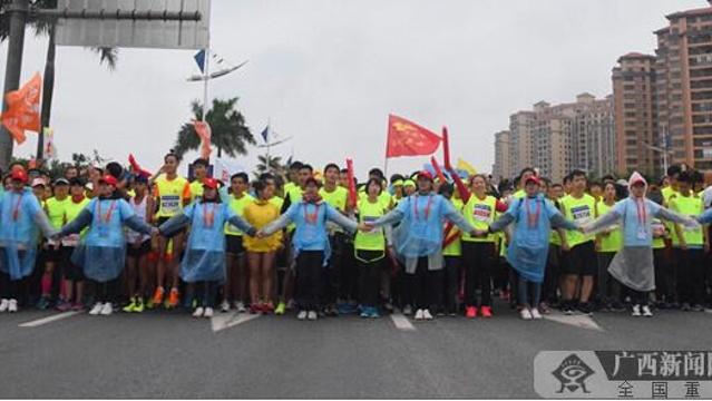 2017中国—东盟国际马拉松防城港开跑