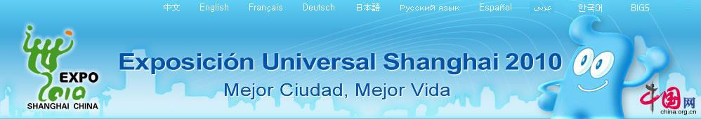 Expo Shanghái 2010