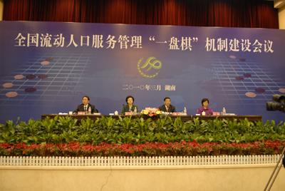 全国流动人口服务管理 一盘棋 新机制建设会议在湖南省长沙市隆重召开