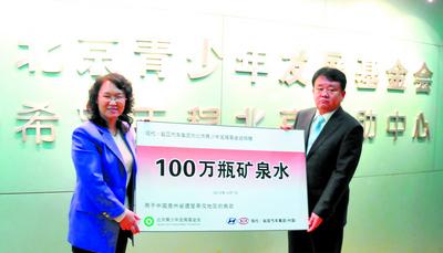 日前,现代起亚集团向贵州特大干旱地区捐赠100万瓶矿泉水.李 松