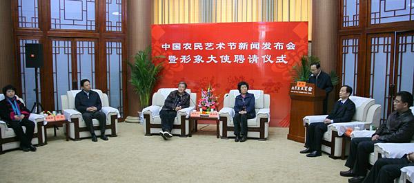 赵本山出任首届中国农民艺术节形象大使