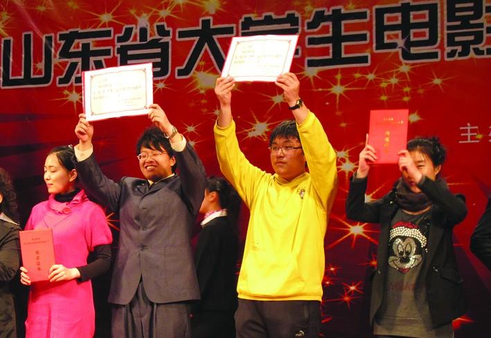 第二届山东省大学生电影节颁奖