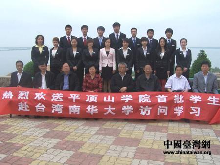 平顶山消息 5月6日,河南省平顶山学院首批大学生赴台湾南华大高清图片