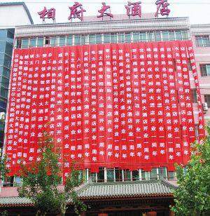 河北赞皇县一饭店周年店庆 14个政府局 恭贺 图 高清图片