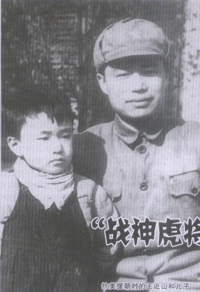 陈锡联与王近山-8