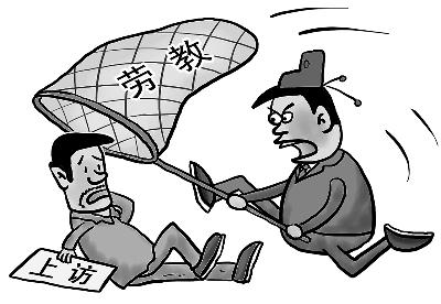 """陈杰人:别把""""劳教""""当成打压上访的工具(图)! - 我不是美国总统,是中国李根 - 李根独家调查"""
