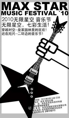 音乐节海报背景素材_校园音乐节海报素材_摇滚音乐 .
