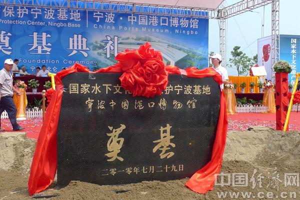 宁波中国港口博物馆奠基