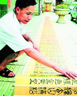 """08厘米长的""""普天同庆奥运颂""""立体书法. 刘青崧 摄-为学艺去中央"""