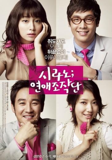 韩国电影《大鼻子情圣》海报