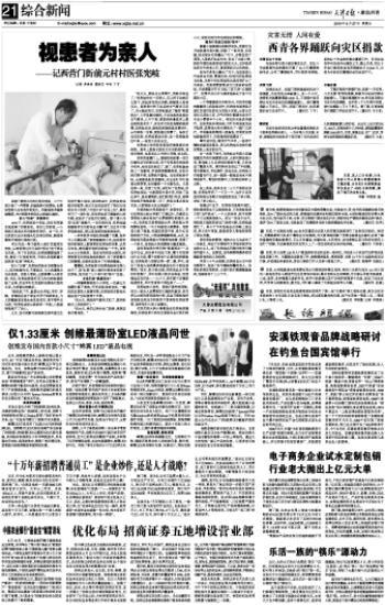 安溪铁观音品牌战略研讨在钓鱼台国宾馆举行
