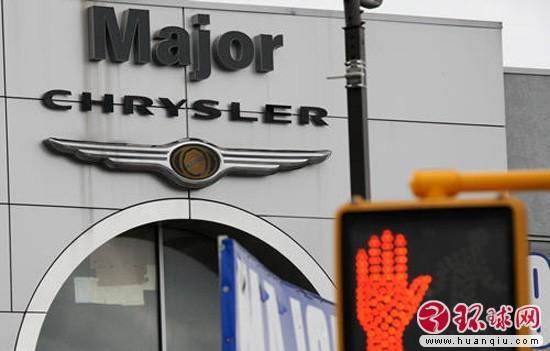 伯乐资产管理公司,要求它们赔偿因克莱斯勒汽车公司破产给自高清图片