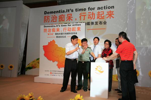 黄手帕银色关爱行动 呼吁关注老年性痴呆