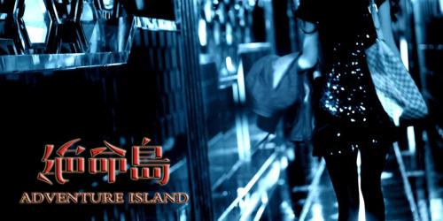 定于10月12日全国上映的惊悚动作影片《绝命岛》以好莱坞