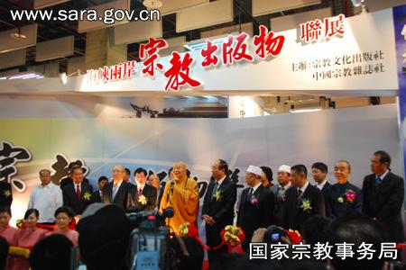 首届海峡两岸宗教出版物联展开幕式在台北闪亮登场