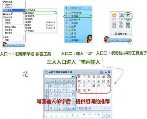图2 笔画输入单词联想-QQ拼音3.4版上线 主打零门槛输入方式