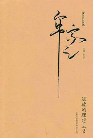 牟宗三文集 中国哲学的成立 入门和殿堂