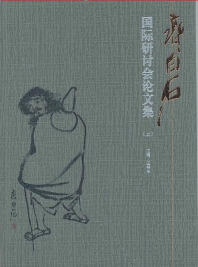 齐白石国际研讨会论文集 出版