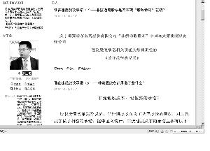 """律师挑战股改钉子户 华东医药股改承诺被指涉欺诈""""+pindao+"""""""