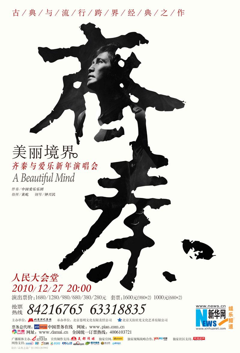 齐秦相遇中国爱乐乐团演绎 美丽新境界