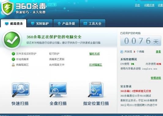 360防病毒隱私保護說明