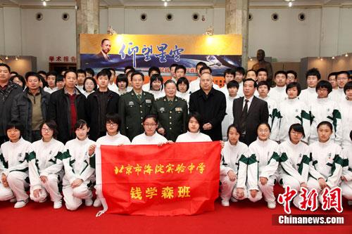 """北京海淀实验中学""""钱学森班""""师生出席今天的捐赠仪式,并与来宾合图片"""