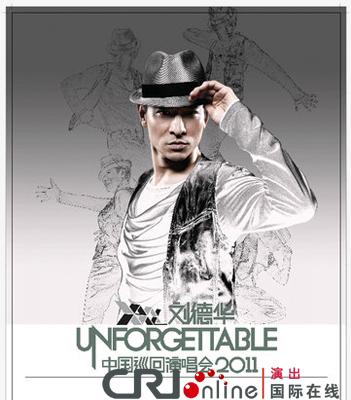 刘德华演唱会海报造型曝光 亲自设计演唱会LOGO