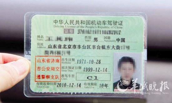 """""""史上最牛驾照""""_中国网"""