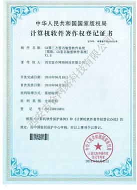 f 软件著作权 软件著作权 ca签名验签软件系统1副本.jpg