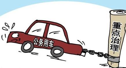 公务用车审批表_唐县地税小小派车单起到规范公车使用大作
