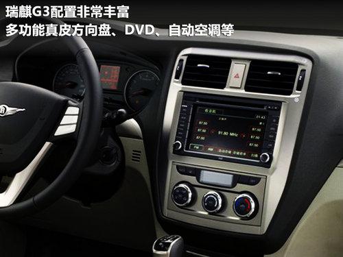 瑞麒logo位于车身发动机盖上,再看最新照,瑞麒logo已被挪至中高清图片